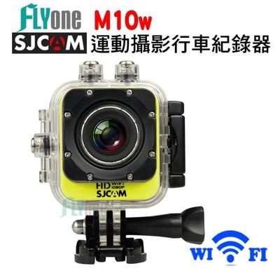 FLYone SJCAM M10w wifi版 迷你輕巧 防水型運動攝影機 1080P/行車記錄器 (8.1折)