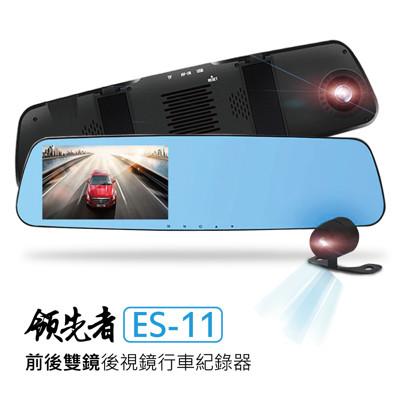 領先者 ES-11 防眩藍光鏡面 4.3寸大螢幕 前後雙鏡後視鏡型行車記錄器+32G記憶卡 (3.3折)