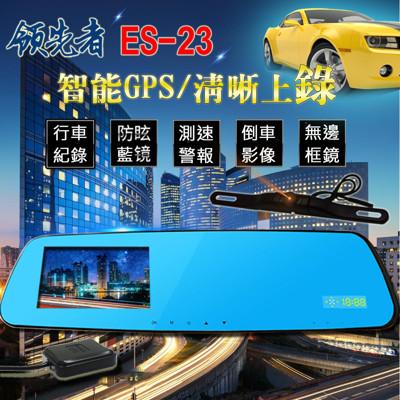領先者ES-23 (送16GB)GPS測速 倒車顯影 防眩光前後雙鏡後視鏡型行車記錄器 (2.6折)