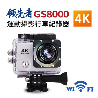 領先者 GS8000 4K wifi 防水型運動攝影機/行車記錄器 (3.4折)