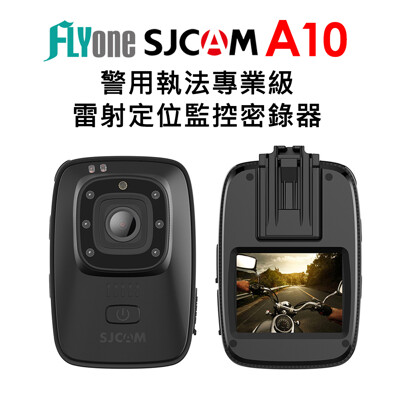 【送32G+i11藍芽耳機】SJCAM A10 警用執法專業級 雷射定位監控密錄器/運動攝影機 (5.2折)