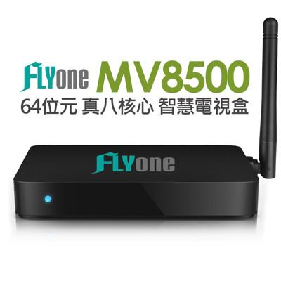 FLYone MV8500 4K 超級64位元 真8核心 智慧電視盒Android TV BOX (7.4折)