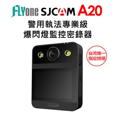 (送64GB)FLYone SJCAM A20 警用執法專業級 爆閃燈監控密錄器/運動攝影機 (5.3折)
