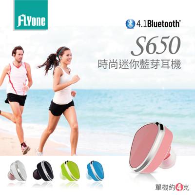 FLYone S650 時尚迷你藍芽耳機【專利字號申請中 : 105305332】 (5折)