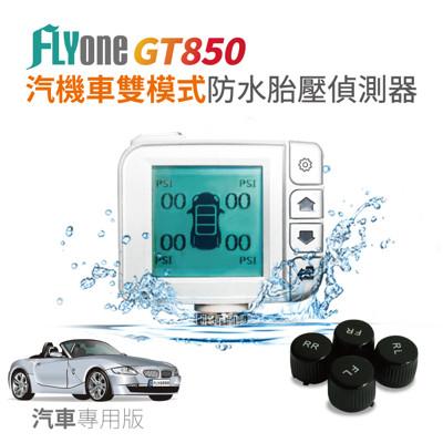 FLYone GT850 汽車/機車雙模式 防水無線胎壓偵測器 胎外式(汽車專用版) (6.7折)