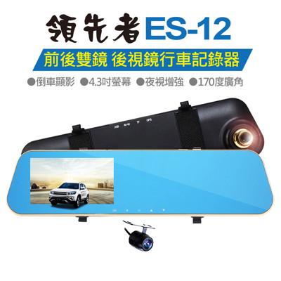 領先者 ES-12 夜視WDR加強 大廣角170度 前後雙鏡 防眩藍光後視鏡行車記錄器+32G記憶卡 (5.5折)