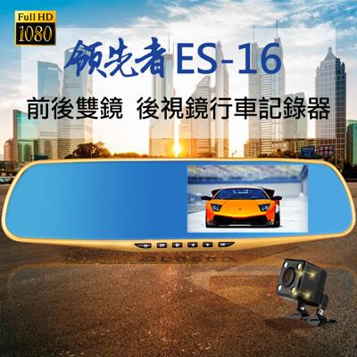 領先者 ES-16 (加送32GB) 移動偵測+倒車顯影+前後雙鏡 防眩藍光後視鏡型行車記錄器 (3.9折)
