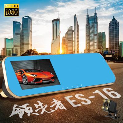 領先者 ES-16 (加送16GB) 移動偵測+倒車顯影+前後雙鏡 防眩藍光後視鏡型行車記錄器 (3.9折)