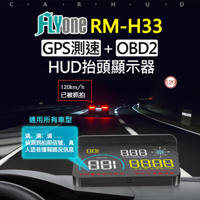 (送AR05空濾機)FLYone RM-H33 HUD GPS測速提醒+OBD2 汽車抬頭顯示器 (5折)