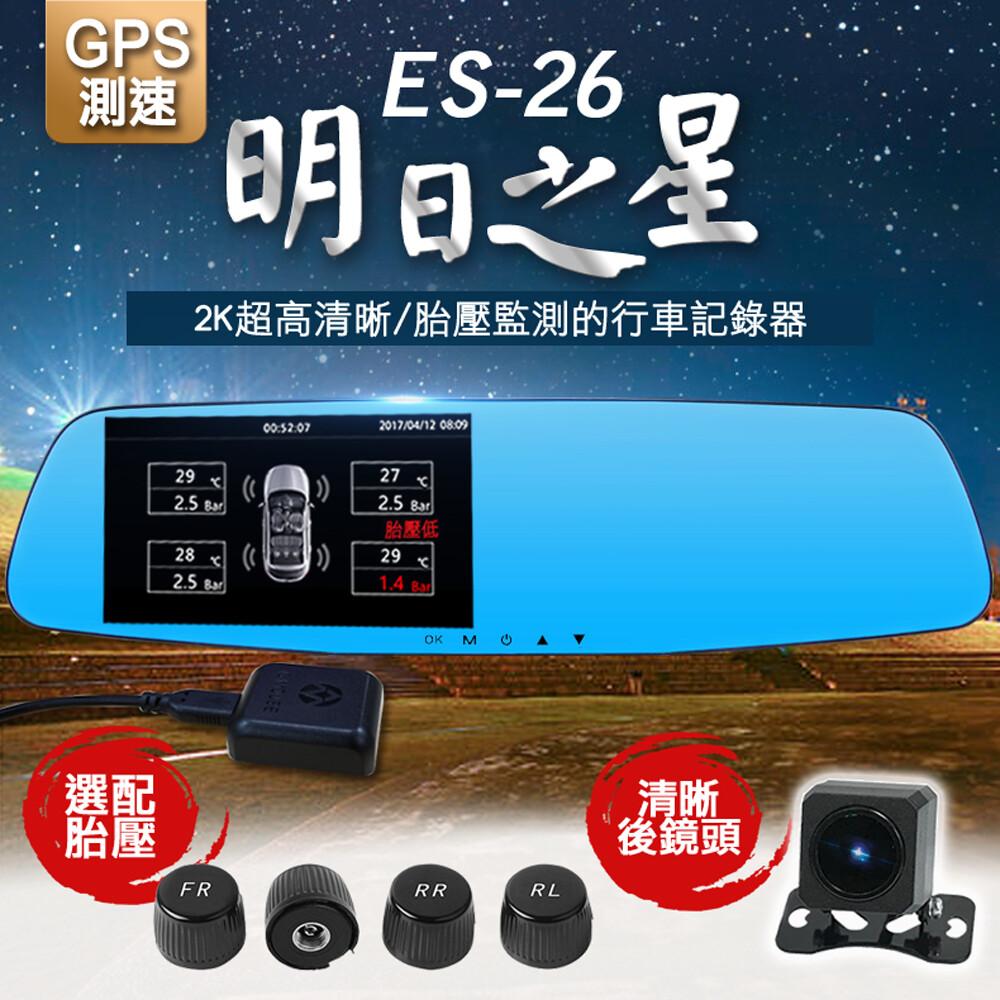 (送64g卡)領先者es-26 gps測速胎壓監測 2k清晰雙鏡 後視鏡型行車記錄器(胎壓選配)