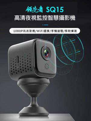 領先者SQ15 高清夜視WIFI監控 磁吸式微型智慧攝影機/微型攝影機 (8折)