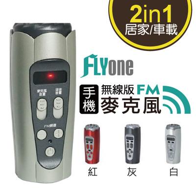FLYone FM-K1 車用/家用行動KTV麥克風 手機FM對頻無線版 (8折)