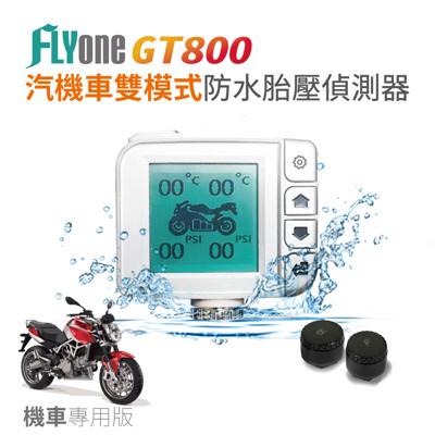 FLYone GT800 汽車/機車雙模式 防水無線胎壓偵測器 胎外式 (機車專用版) (6折)