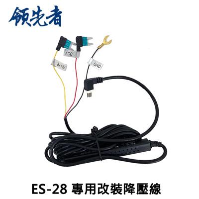 領先者ES-28 專用改裝降壓線(全天候停車監控) (5.2折)