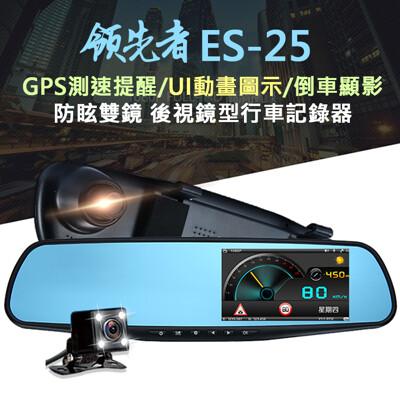 領先者ES-25 (加送16GB) GPS測速提醒 防眩雙鏡 後視鏡型行車記錄器 (5.3折)