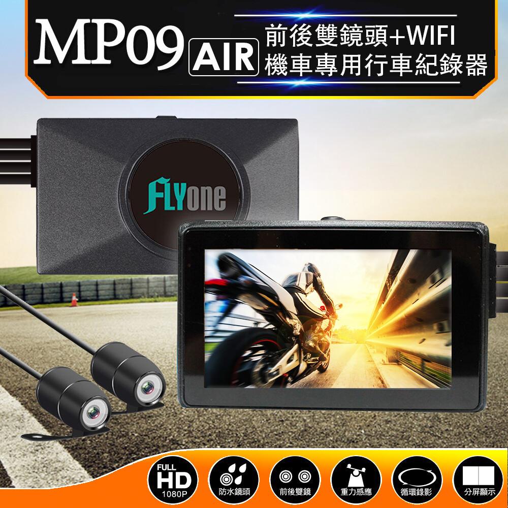 (加送32gb)flyone mp09 air 前後雙鏡+wifi 機車專用行車記錄器