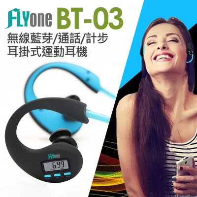 FLYone BT-03 無線藍芽 CSR晶片 通話 計步功能 耳掛式運動耳機+送耳機收納袋 (6.6折)
