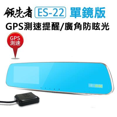 領先者 ES-22(單鏡版)GPS測速 防眩光後視鏡型行車記錄器 (1.7折)
