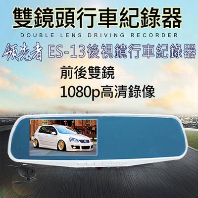 領先者 ES-13 前後雙鏡+倒車顯影+循環錄影 防眩藍光後視鏡型行車記錄器(送32G+後鏡頭) (4.6折)