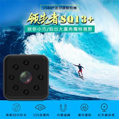 領先者 SQ13+ 高清夜視1080P 磁吸式 防水微型監視器/運動攝影機 (6.5折)