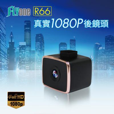 FLYone 真實1080P高畫質後鏡頭 R66 (6折)
