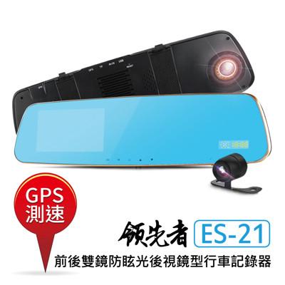 領先者 ES-21 GPS測速前後雙鏡防眩光後視鏡型行車記錄器 (2.4折)