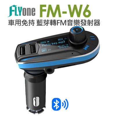FLYone FM-W6 車用免持/藍芽轉FM音樂傳輸/MP3音樂播放器【專利認證:M515247】 (2.9折)