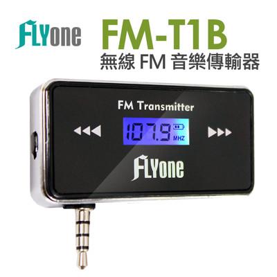 FLYone FM-T1B (第二代可折收納版) 無線 FM 音樂傳輸器【專利認證:M503717 (4.6折)