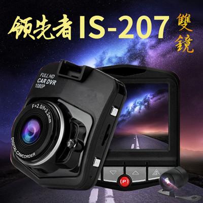 領先者 IS-207 1080P高畫質 前後雙鏡行車紀錄器 黑色/粉紅色 (4.5折)