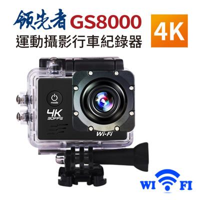 領先者 GS8000 4K wifi 防水型運動攝影機/行車記錄器 機車行車紀錄器 SJCAM (2.7折)