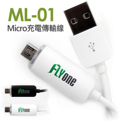 FLYone ML-01 USB正反插智慧充電傳輸線 (4.3折)