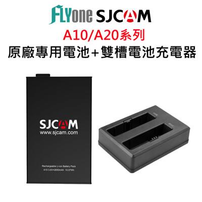 SJCAM 原廠電池 或 雙孔座充-適用A10/A20系列 (6折)