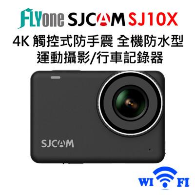 (送32GB)FLYone SJCAM SJ10X 4K WIFI觸控式 全機防水型運動攝影機 (7折)