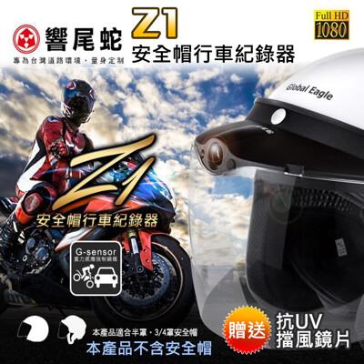響尾蛇 Z1 1080P高畫質 安全帽行車記錄器(送抗UV擋風鏡片)(不含安全帽) (3.6折)