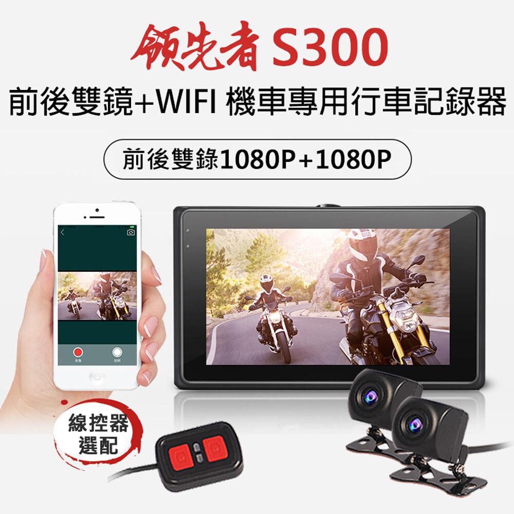 (贈32gb卡)領先者 s300 前後雙鏡雙1080p+wifi 機車專用行車記錄器