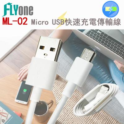 FLYone ML-02 Micro USB快速充電傳輸線 (5.3折)