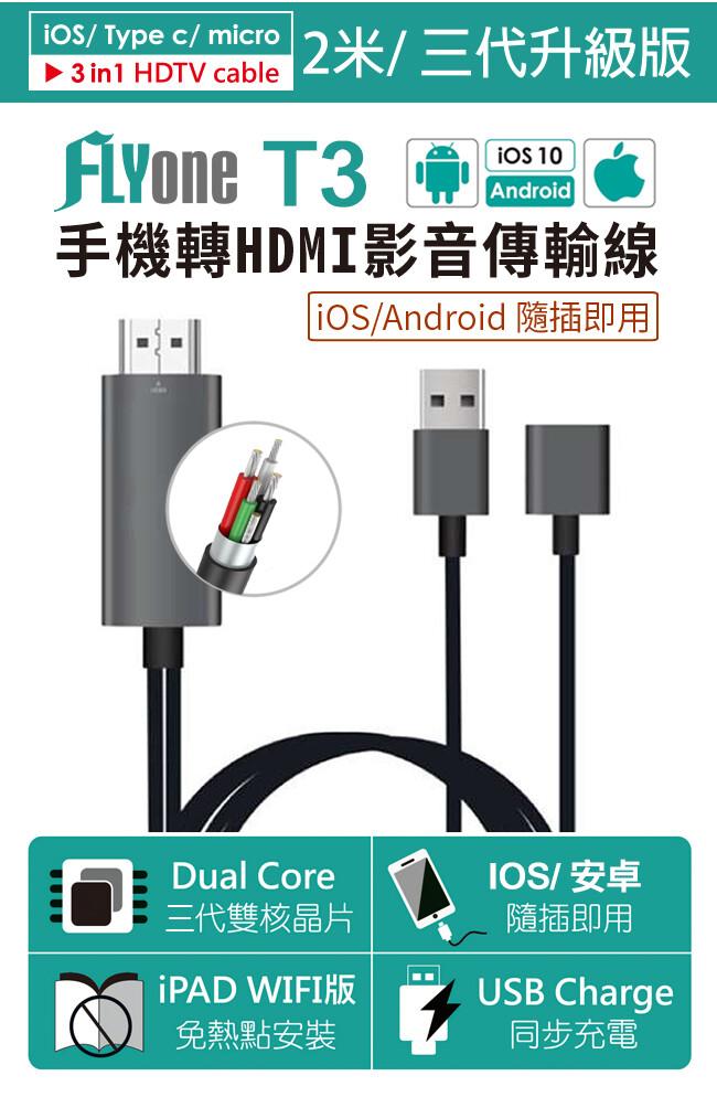 flyone t3 ios/android 2米隨插即用三合一手機轉hdmi影音傳輸線