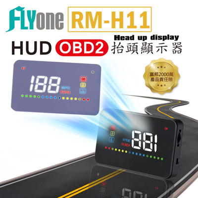 FLYone RM-H11 彩色增強功能 升級版HUD OBD2 抬頭顯示器 (8.5折)