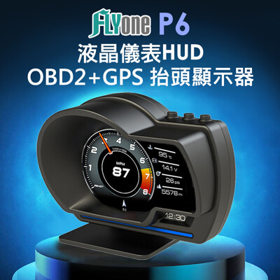 flyone p6 液晶儀錶obd2+gps行車電腦 hud抬頭顯示器 (6.6折)