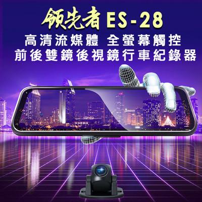 領先者ES-28 (送16GB)高清流媒體 1080P全螢幕觸控 前後雙鏡後視鏡行車紀錄器 (3.4折)