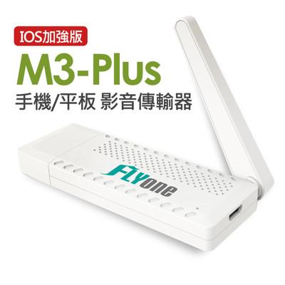 FLYone M3 Plus (iOS加強版) Miracast to TV無線影音傳輸器 (4.4折)