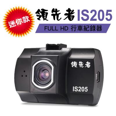 領先者 IS205 迷你款 1080P高畫質行車記錄器+32G記憶卡 (5折)