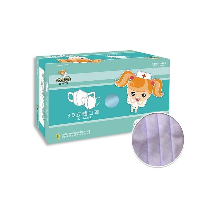 健康天使mit醫用3d立體幼童口罩 2~6歲 紫色 50入/盒