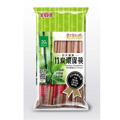 【點秋香】竹炭環保筷 (0.5折)