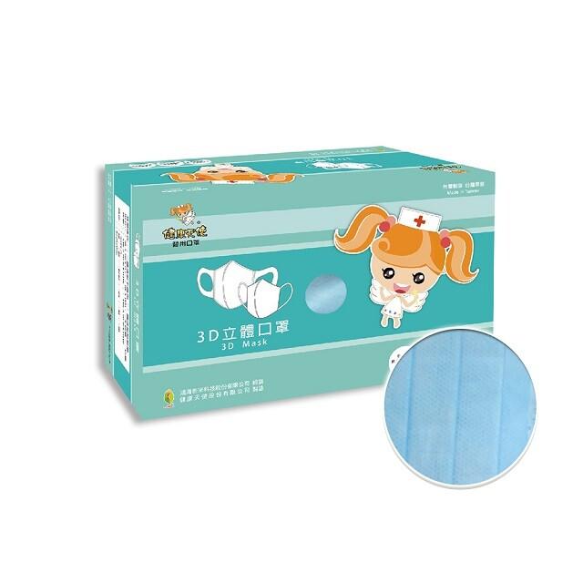 健康天使mit醫用3d立體幼童口罩 2~6歲 藍色 50入/盒