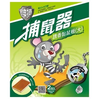 【神捕】誘香黏鼠板(大)乳酪香 (6.6折)