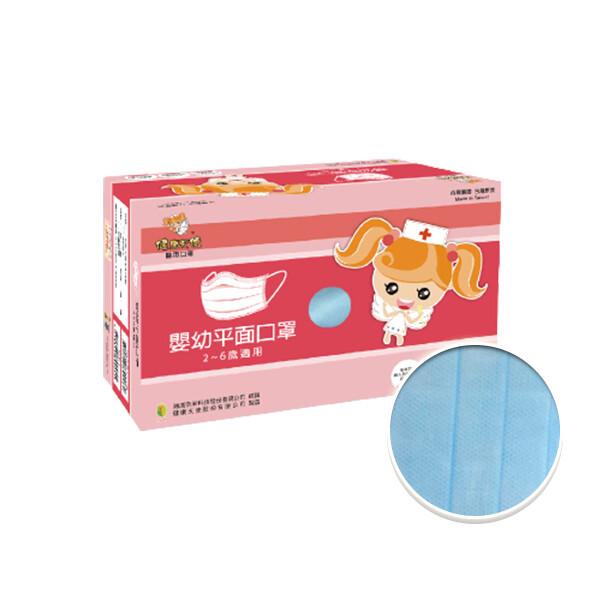 健康天使mit醫用嬰幼平面口罩 2~6歲 藍色 50入/盒