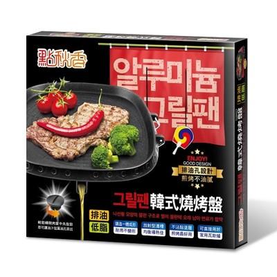 【點秋香】韓式排油低脂燒烤盤 (5.5折)