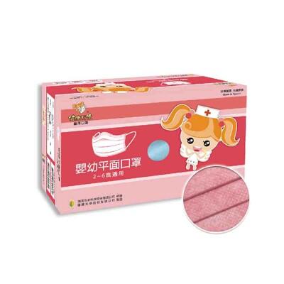 【健康天使】MIT醫用嬰幼平面口罩 2~6歲 粉色 50入/盒 (6折)