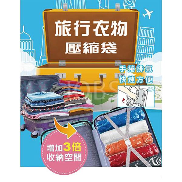 巧巧旅行衣物壓縮袋(l)